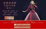 安室奈美恵 未来へ ネットで配信 9月25日18時まで.jpg